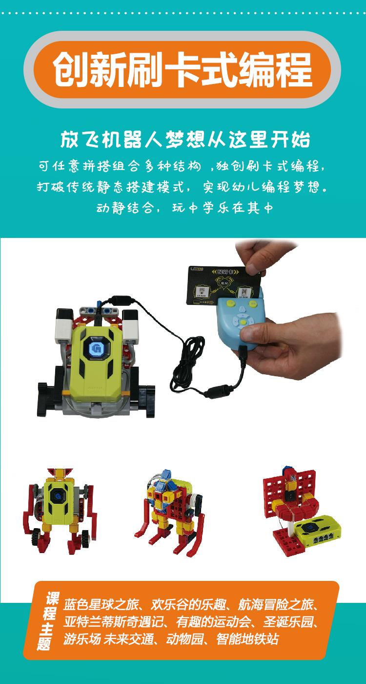 机器人编程12.jpg