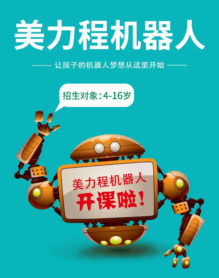 机器人编程_01.jpg