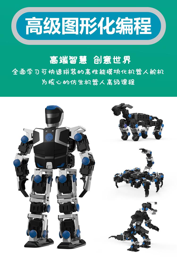 机器人编程14.jpg