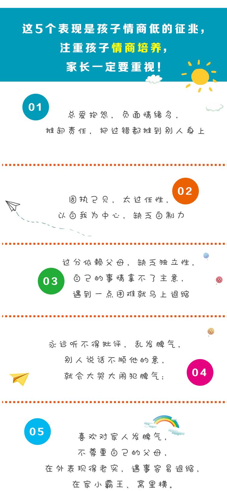 情商管理_03.jpg